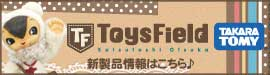 http://www.takaratomy.co.jp/products/toysfield/